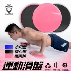 MACMUS Slides 運動滑盤 (pair) KL0007 KL0008